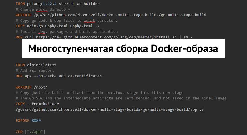 Многоступенчатая сборка Docker-образа | DOU