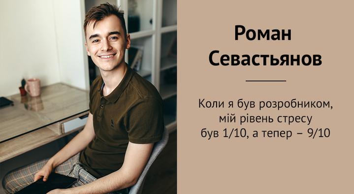 Якяпрацюю: Роман Севастьянов, CEO Awesomic тавминулому PHP