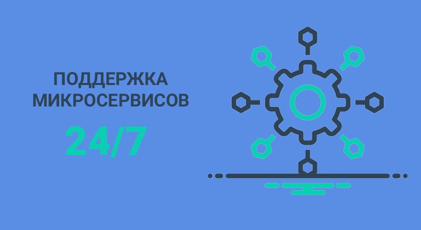 Техническая поддержка микросервисов 24/7: как мы строили процесс