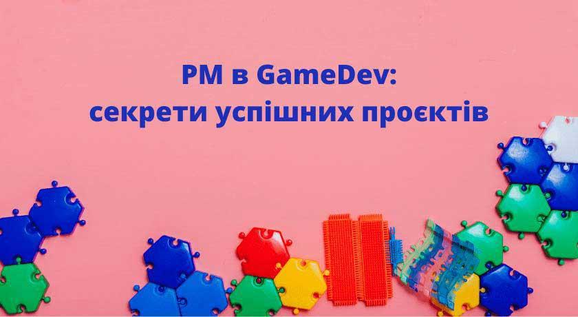 PMв GameDev: секрети роботи успішних проєктів