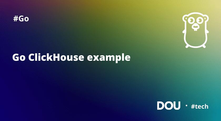 GoClickHouse example. Зберігаємо статистику