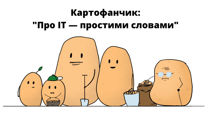 Stack Overflow, стартап-інвестиції, PMBOK таінше. Пояснюємо ІТ-терміни наприкладі садіння картоплі