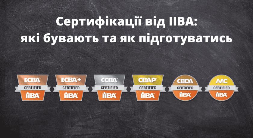 Сертифікації від IIBA: які бувають іякпідготуватися доCBAP, CCBA