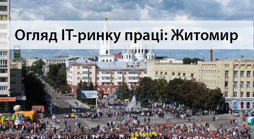 Огляд ІТ-ринку праці  Житомир  8e6c505f48900