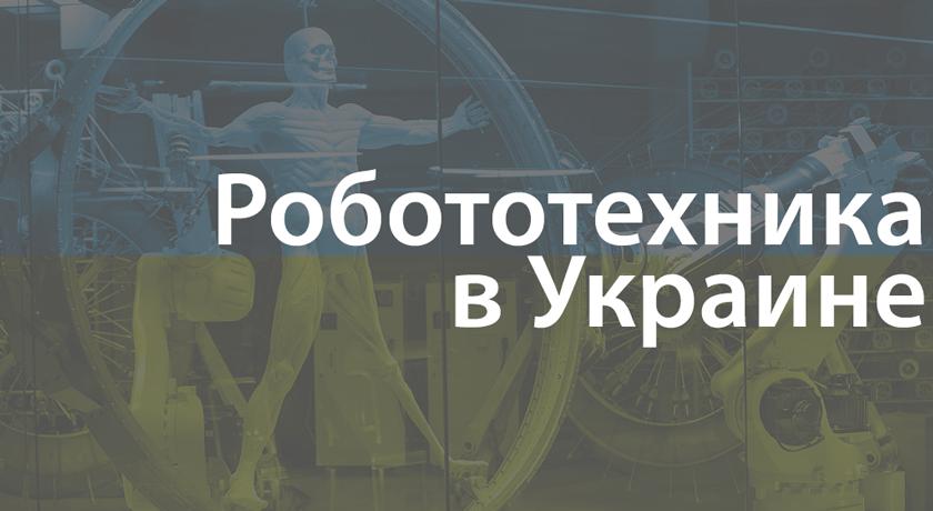 Робототехника в Украине: разработки и перспективы | DOU