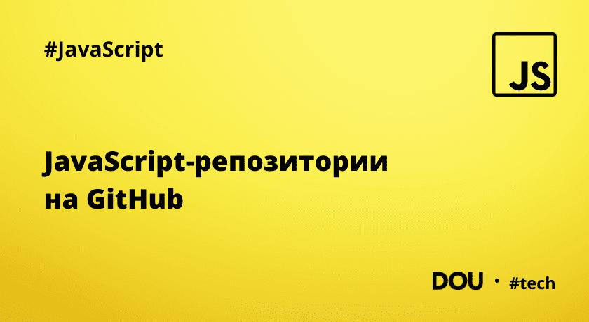 Топ-20 самых популярных JavaScript-репозиториев наGitHub