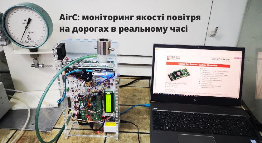 Якмистворили AirC— пристрій для моніторингу якості повітря надорогах вреальному часі