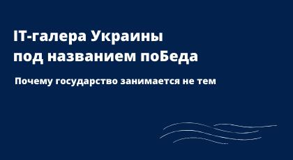 IT-галера Украины под названием поБеда, или Почему государство занимается нетем
