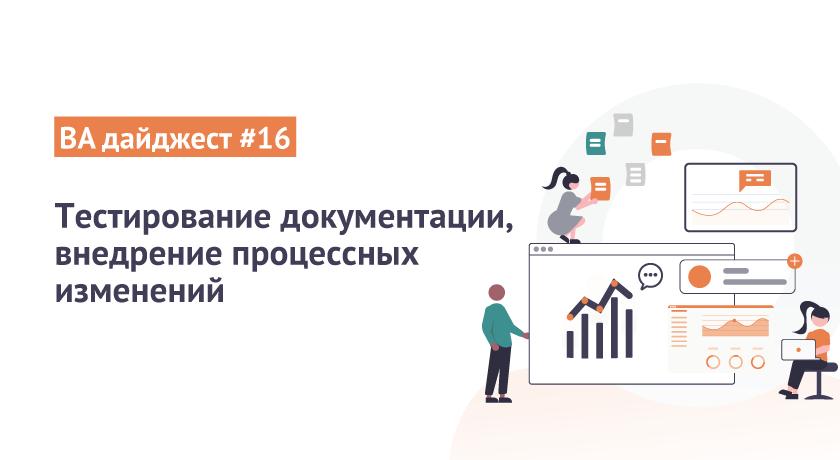 BAдайджест #16: Тестирование документации, внедрение процессных изменений