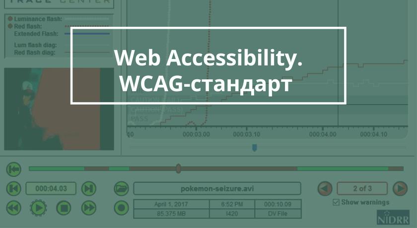 Web Accessibility inaction. Знакомимся сWCAG-стандартом итестированием доступности