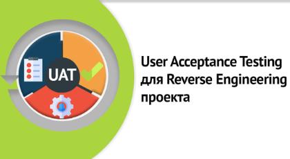 Новое как старое. Как провести успешный User Acceptance Testing для Reverse Engineering проекта