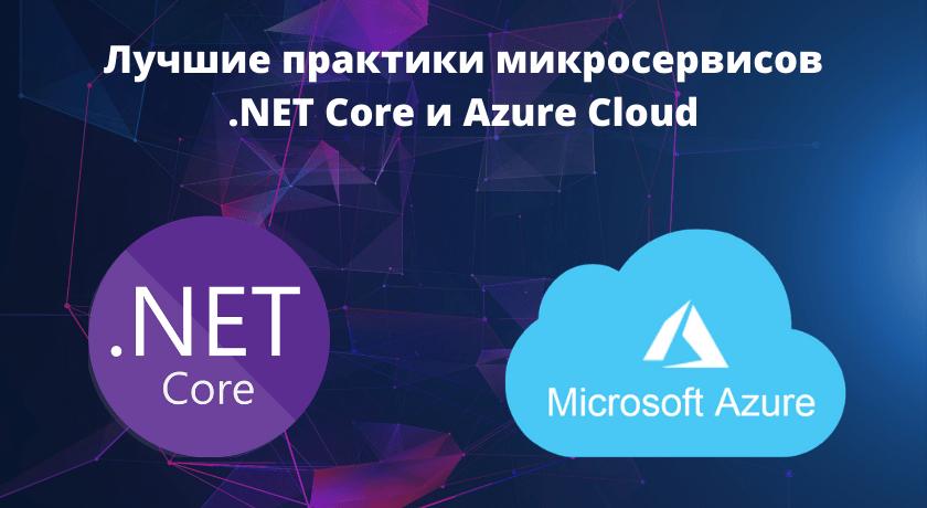 Лучшие практики микросервисов .NET Core иAzure Cloud