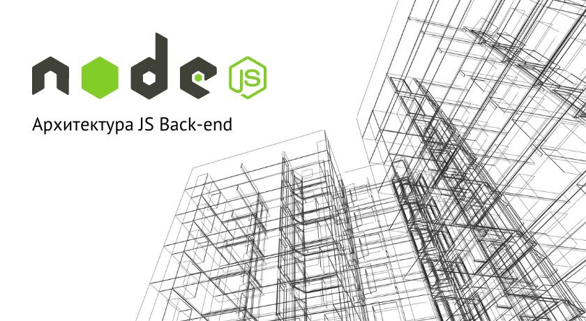 Архитектура JSBack-end: подводные камни, принципы работы, лайфхаки
