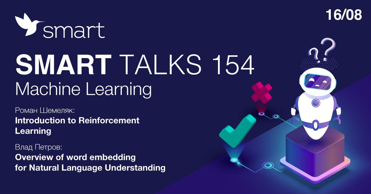 Smart Talks 154 Machine Learning 16 августа 2018 Dou