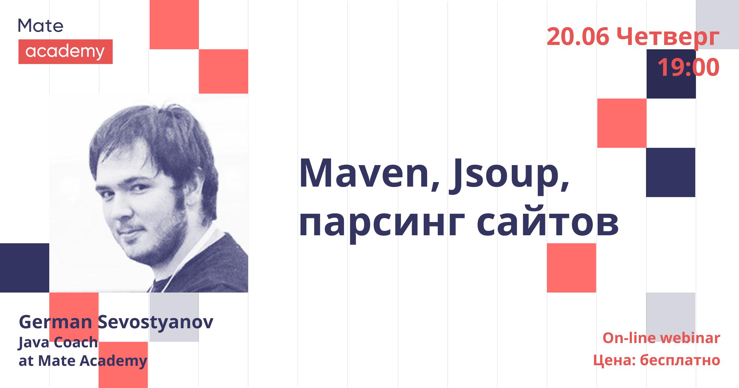 Бесплатный Java вебинар «Maven, Jsoup, парсинг сайтов», 20