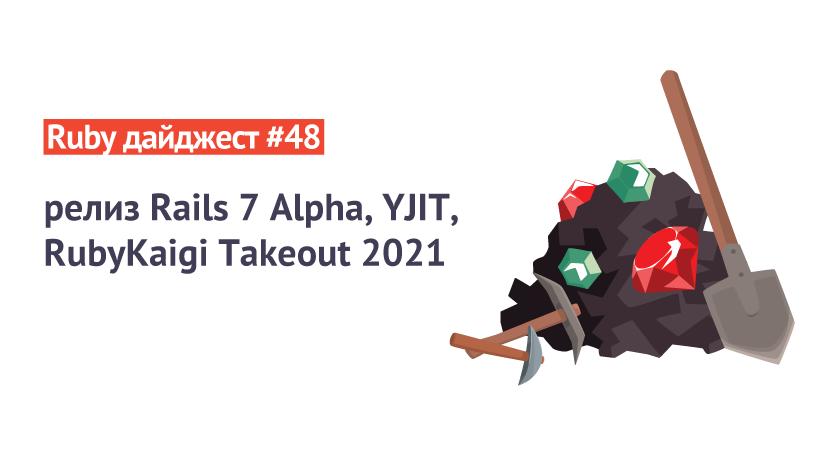 Ruby дайджест #48: релиз Rails 7Alpha, YJIT, RubyKaigi Takeout 2021