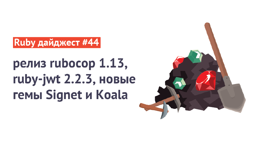 Ruby дайджест #44: релиз rubocop 1.13, ruby-jwt 2.2.3, новые гемы Signet иKoala