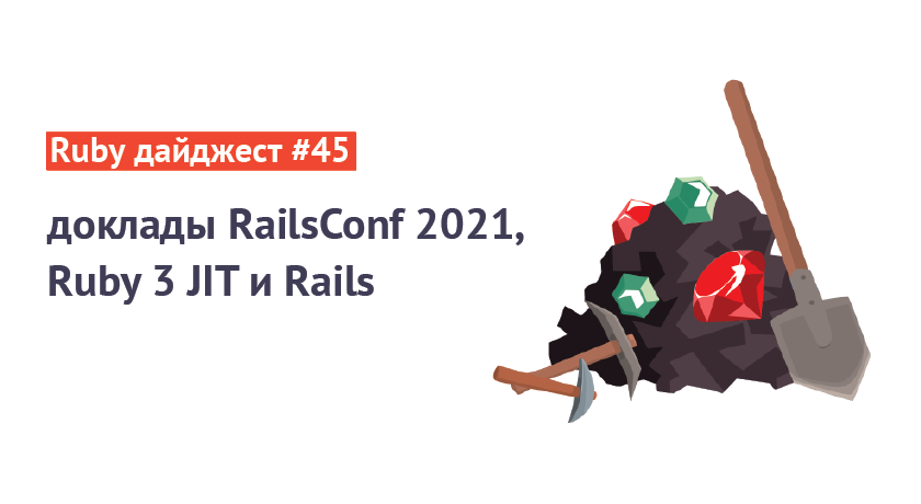 Ruby дайджест #45: Доклады RailsConf 2021, Ruby 3JIT иRails