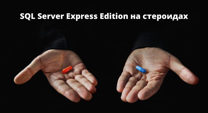 SQL Server Express Edition настероидах