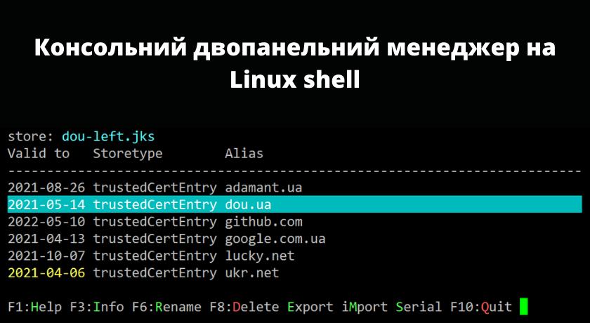 Пишемо консольний двопанельний менеджер наLinux shell