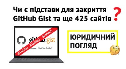 Чиєпідстави для закриття GitHub Gist таще425сайтів. Юридичний огляд