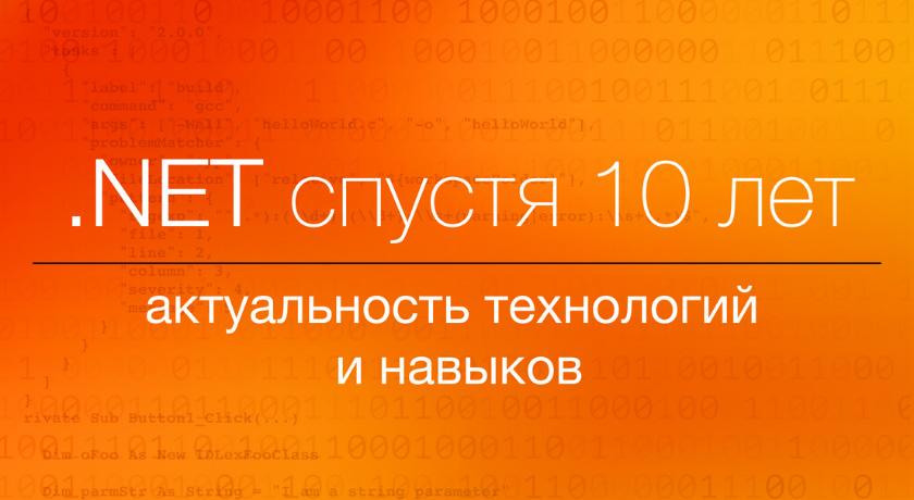 .NET спустя 10лет: актуальность технологий инавыков