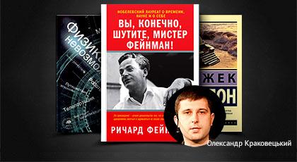 DOU Books: 5книжок, які радить Олександр Краковецький