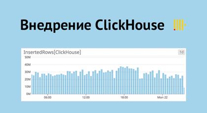Наш опыт внедрения ClickHouse— аналитической CУБД