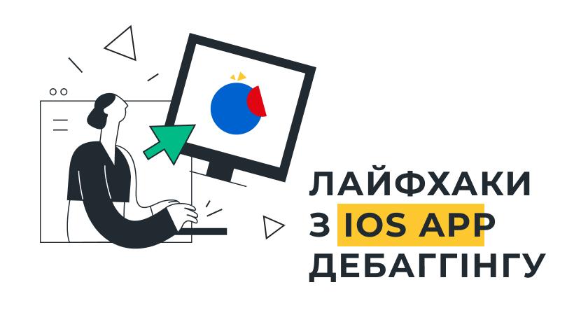 Лайфхаки зiOS app дебаггінгу