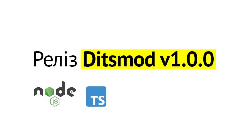 Реліз Ditsmod v1.0.0!