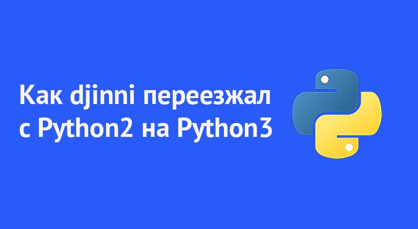 Как djinni переезжал сPython2на Python3