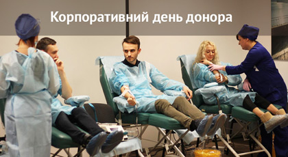 Здати кров усім офісом: ДонорUA пропонує новий формат корпоративного дня