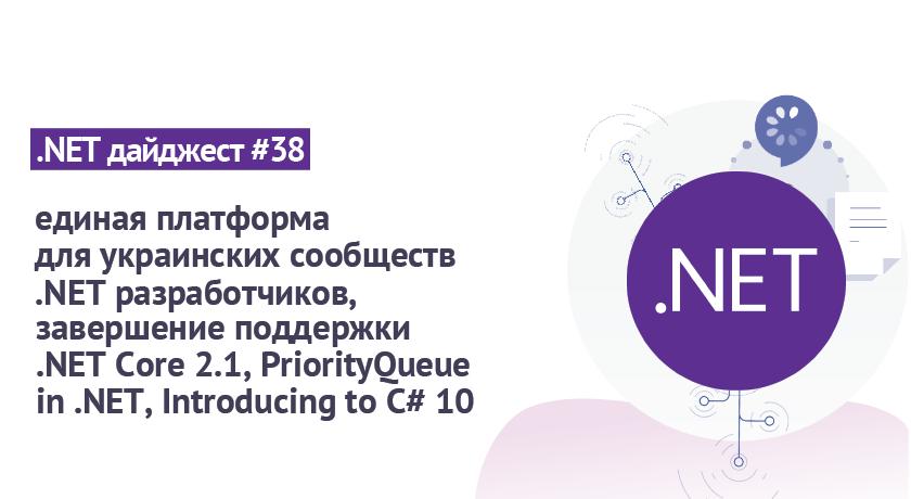 .NET дайджест #38: единая платформа для украинских сообществ .NET разработчиков, завершение поддержки .NET Core2.1, PriorityQueue in .NET, Introducing toC# 10