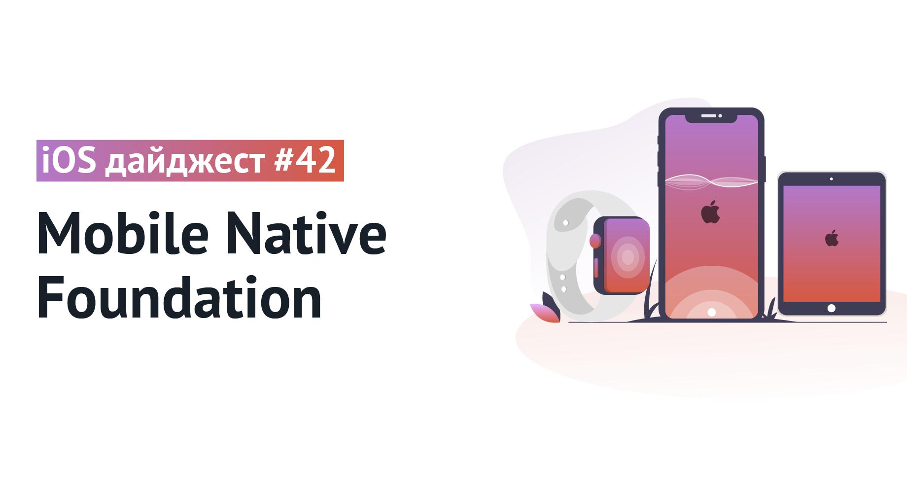 iOS дайджест #42: Mobile Native Foundation