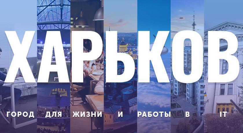 7 причин жить и работать в Харькове для IT-специалиста  c4e55b97c927f