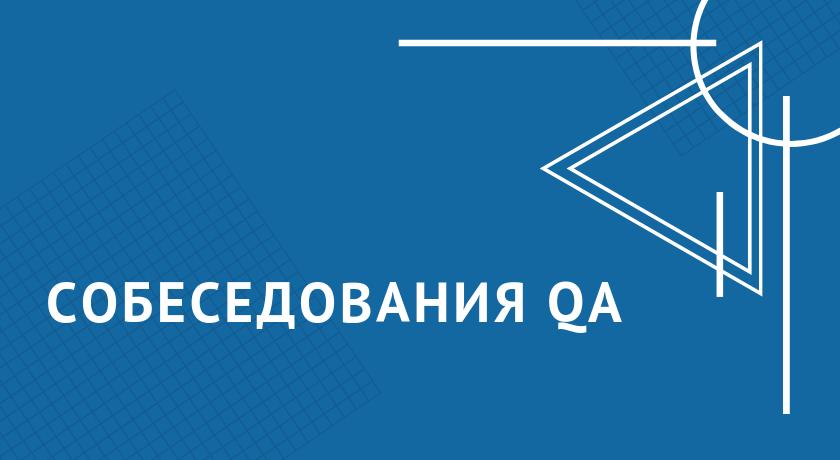Культура собеседования тестировщиков в украинском IT
