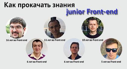 Советы сеньоров: как прокачать знания junior Front-end/JavaScript