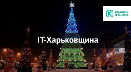 Перемога под елочку: IТ-кластер координирует программу облсовета «IТ-Харьковщина»