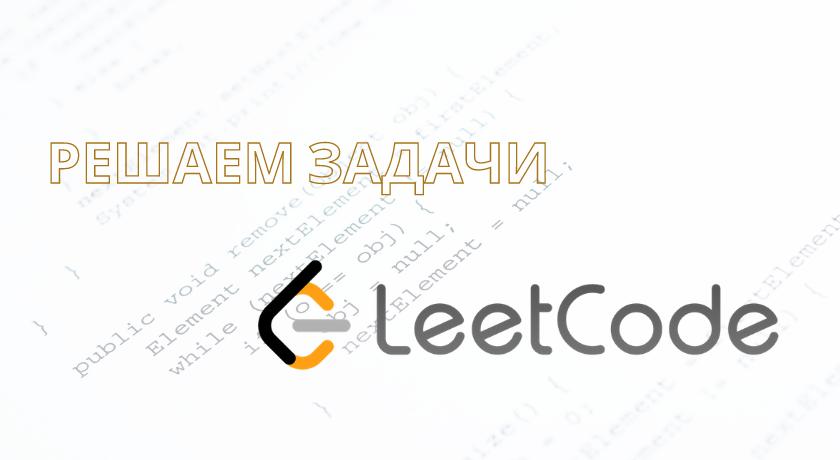 Решаем задачи сLeetCode