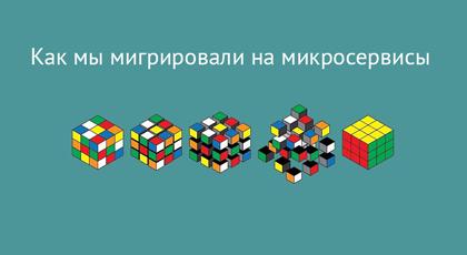Как мигрировать нагруженный проект намикросервисы: опыт маркетплейса