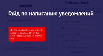 Общаемся спользователем через приложение. Гайд понаписанию уведомлений