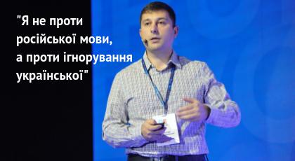 Навіщо розвивати українську мову вІТ-секторі