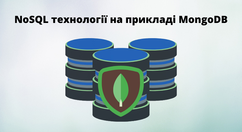 NoSQL технології наприкладі MongoDB