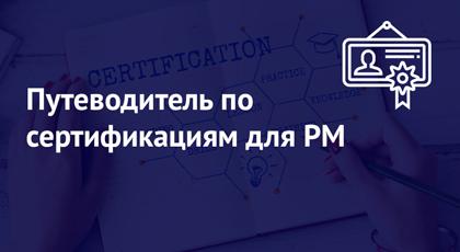 Путеводитель посертификациям проектного менеджмента
