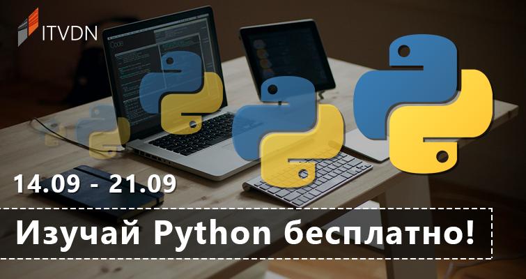 python itvdn torrent