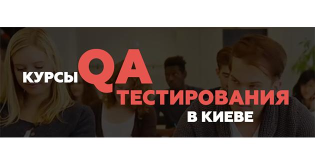 qa engineer курсы