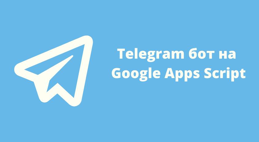 Telegram бот наGoogle Apps Script