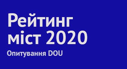 Рейтинг міст 2020. Опитування DOU