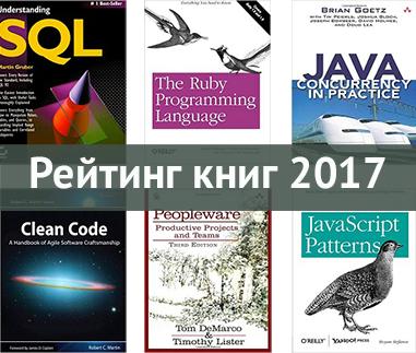 рейтинг книг 2016 2017 годов фирменных