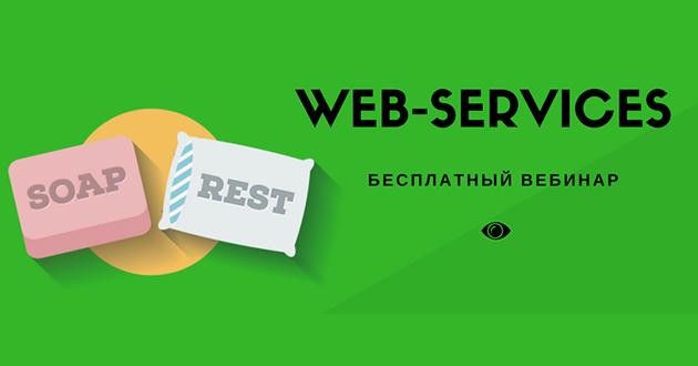 1с умеет как публиковать свои веб-сервисы, так и использовать веб-сервисы других информационных систем с помощью